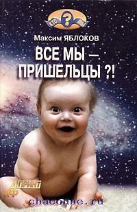 Все мы-пришельцы?!