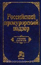 Российский прокурорский надзор.Учебник