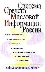Система СМИ России. Учебное пособие для ВУЗов