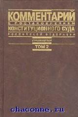 Комментарий к постановлениям Конституционного суда РФ том 2й
