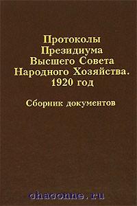 Протоколы Президиума ВСНХ 1920 г. Сборник документов