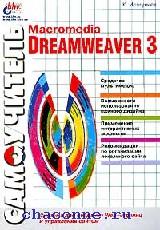 Dreamweaver 3.Самоучитель