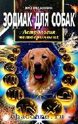 Зодиак для собак