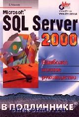 SQL Server 2000 в подлиннике