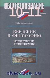 Введение в философию 10-11 кл. Методические рекомендации
