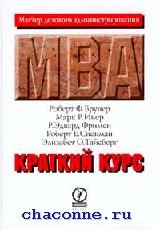 Краткий курс MBA. Мастер делового администрирования