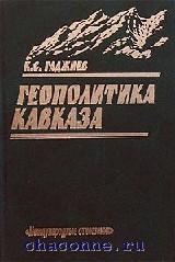 Геополитика Кавказа