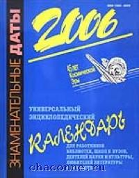 Знаменательные даты 2006. Универсальный энциклопедический календарь