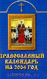 Православный календарь 2003 год