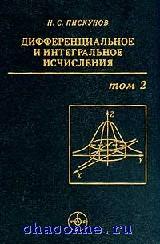 Дифференциальное и интегральное исчисление том 2й