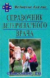Справочник ветеринарного врача