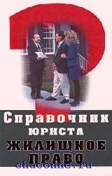 Справочник юриста. Жилищное право