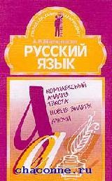 Русский язык. Комплексный анализ текста.Новые билеты 9 кл