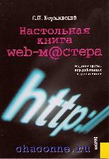 Настольная книга WEB мастера