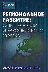 Региональное развитие.Опыт России и Евр.Союза