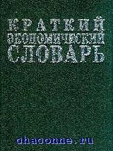 Краткий экономический словарь 7500 терминов