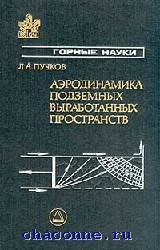Аэродинамика подземных выработанных пространств