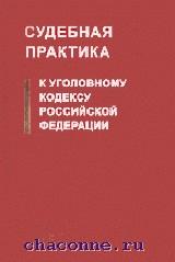 Судебная практика к УК РФ