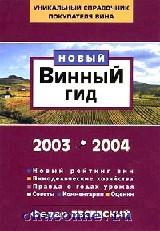 Винный гид 2003-2004