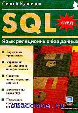 SQL. Язык реляционных баз данных