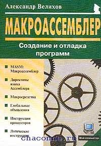 Макроассемблер