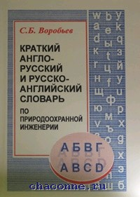 Краткий русско-английский, англо-русский словарь по природоохранной инженерии