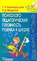 Психолого-педагогическая готовность ребенка к школе