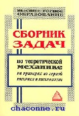 Сборник задач по теоретической механике на примерах из горной