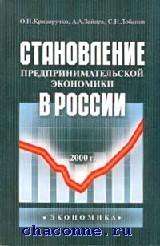 Становление предпринимательской экономики в России