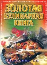 Золотая кулинарная книга