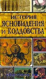 История ясновидения и колдовства