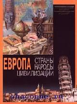 Европа. Энциклопедия для детей