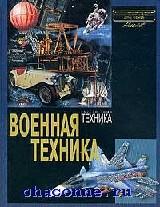 Военная техника. Энциклопедия для детей