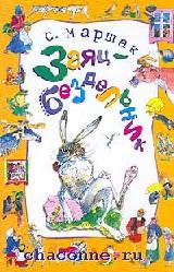 Заяц-бездельник