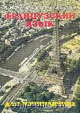 Французский язык для 1 курса институтов. Учебник