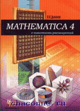 Mathematica 4 с пакетами расширений