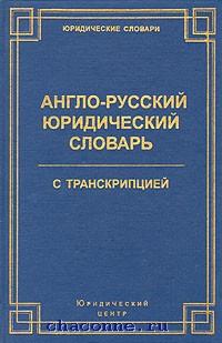 Англо-русский юридический сл-рь с транскрипцией