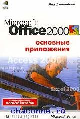 Office 2000 Основные приложения