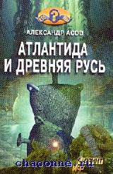 Асов Атлантида