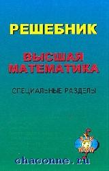 Афанасьев Решебник Высшая Математика Скачать
