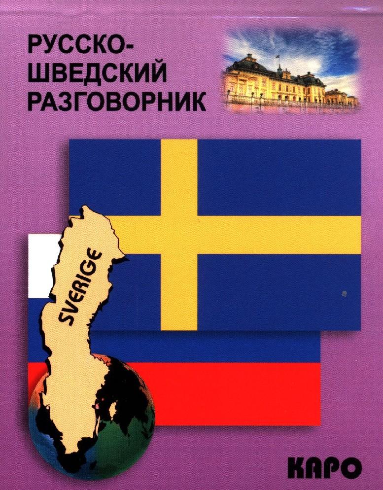 Знакомство Русскоязычными Швеции