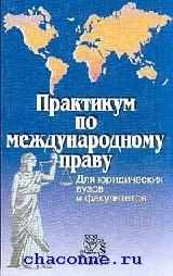 издательство: Норма. страниц: 304. год выпуска: 2002. ISBN: 5891236133