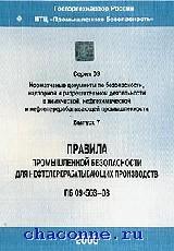 Пб 09-563-03 статусы