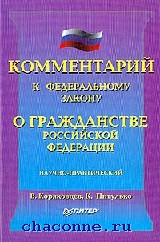 Комментарий к ФЗ о гражданстве РФ