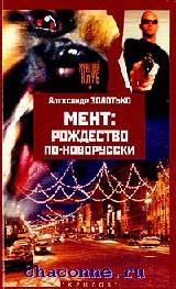 Мент. Рождество по-новорусски