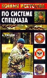 Боевые искусства по системе спецназа