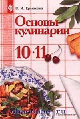 Основы кулинарии 10-11 кл. Программа