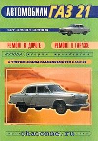 Руководство ГАЗ 21 Ремонт в дороге.Ремонт в гараже.