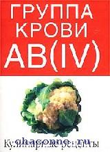 4 группы крови. Кулинарные рецепты АВ (IV)