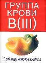 4 группы крови. Кулинарные рецепты В (III)
